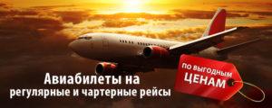 Субсидированные авиабилеты из Калининграда