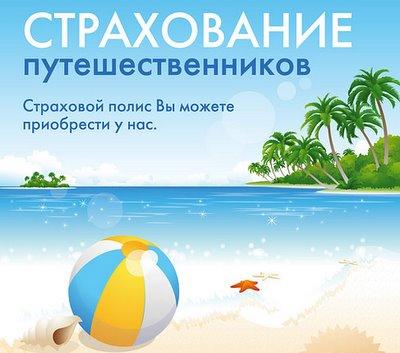 Страховки для визы Шенген в Калининграде
