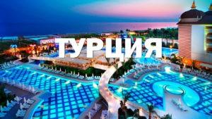 Туры из Калининграда в Турцию