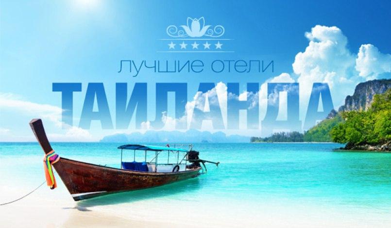 лучшие отели Таиланда из Калининграда