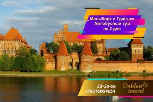 Туры в Польшу из Калининграда