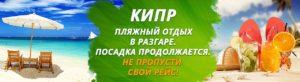 Туры на Кипр из Калининграда