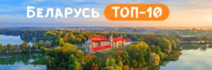 Купить путевку в Беларусь из Калининграда