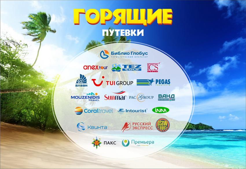 Турфирма Горящие туры из Калининграда